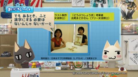 torosute2009/8/1 どうぶつしょうぎ 6