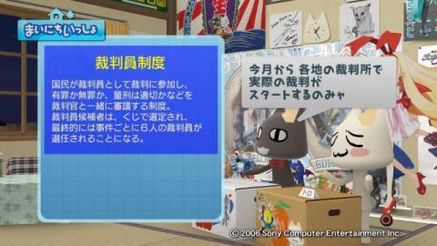 torosute2009/8/2 裁判員制度 3