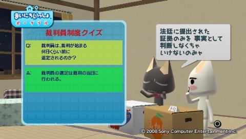 torosute2009/8/2 裁判員制度 5