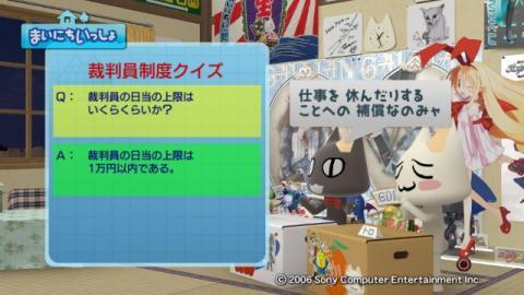 torosute2009/8/2 裁判員制度 7