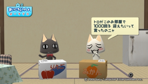 torosute2009/8/4 トロステ1000回記念 3