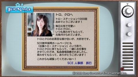 torosute2009/8/4 トロステ1000回記念 15