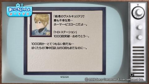 torosute2009/8/4 トロステ1000回記念 22