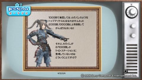torosute2009/8/4 トロステ1000回記念 31