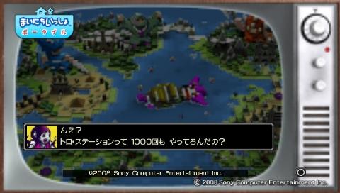 torosute2009/8/4 トロステ1000回記念 58