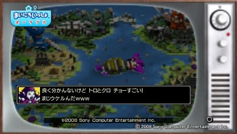 torosute2009/8/4 トロステ1000回記念 59