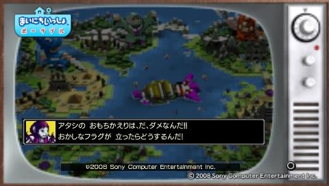torosute2009/8/4 トロステ1000回記念 66