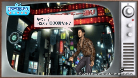 torosute2009/8/4 トロステ1000回記念 79