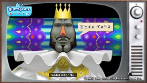 torosute2009/8/4 トロステ1000回記念 95