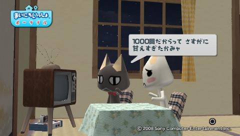 torosute2009/8/4 トロステ1000回記念 96