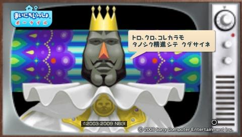 torosute2009/8/4 トロステ1000回記念 100