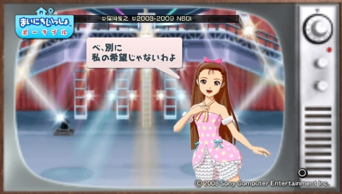 torosute2009/8/4 トロステ1000回記念 109