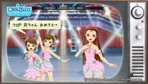 torosute2009/8/4 トロステ1000回記念 124