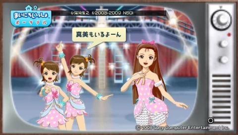 torosute2009/8/4 トロステ1000回記念 125