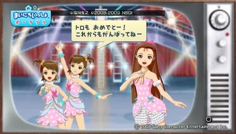 torosute2009/8/4 トロステ1000回記念 126
