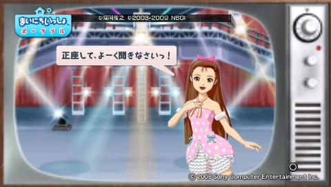 torosute2009/8/4 トロステ1000回記念 129