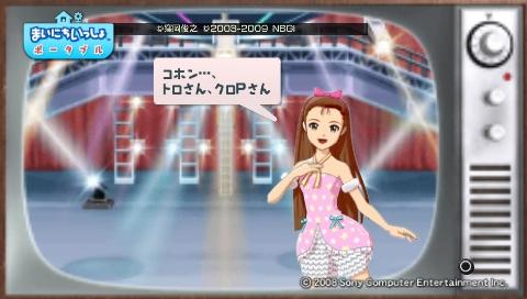 torosute2009/8/4 トロステ1000回記念 130