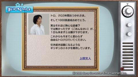 torosute2009/8/4 トロステ1000回記念 143