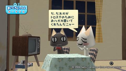torosute2009/8/4 トロステ1000回記念 155
