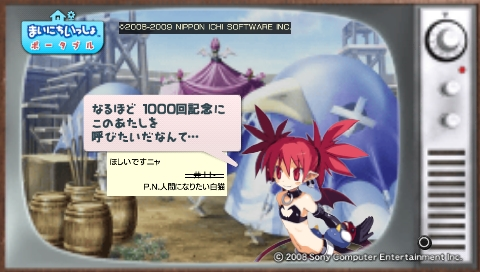 torosute2009/8/4 トロステ1000回記念 156