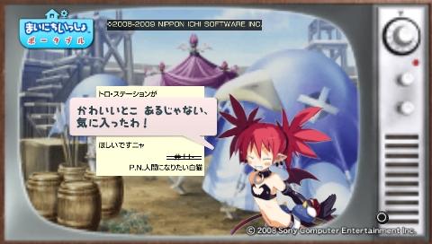 torosute2009/8/4 トロステ1000回記念 157