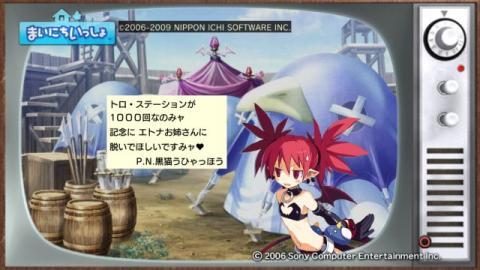 torosute2009/8/4 トロステ1000回記念 167