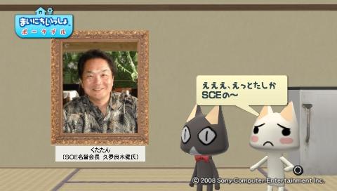 torosute2009/8/4 トロステ1000回記念 182