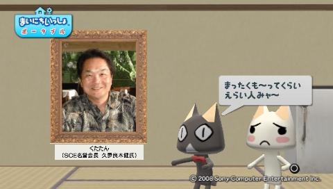 torosute2009/8/4 トロステ1000回記念 183