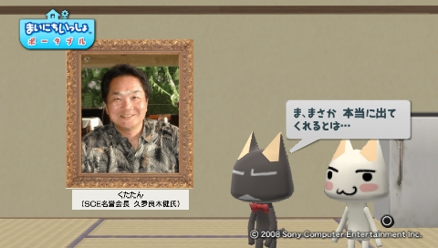 torosute2009/8/4 トロステ1000回記念 184
