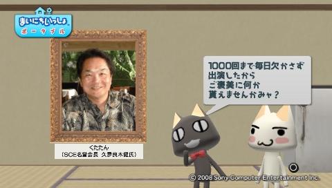 torosute2009/8/4 トロステ1000回記念 185