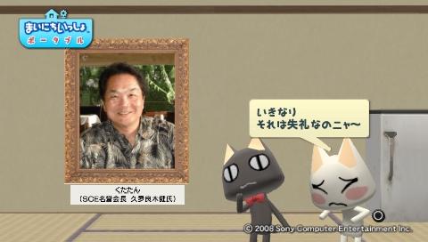 torosute2009/8/4 トロステ1000回記念 186