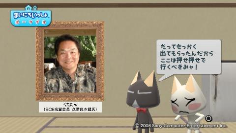 torosute2009/8/4 トロステ1000回記念 187