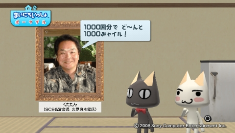 torosute2009/8/4 トロステ1000回記念 188