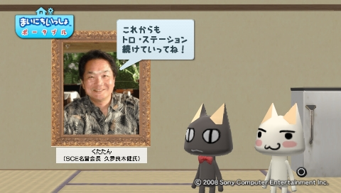 torosute2009/8/4 トロステ1000回記念 190