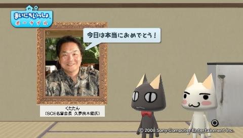 torosute2009/8/4 トロステ1000回記念 192