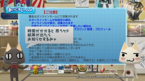 torosute2009/8/4 トロステ1000回記念 200