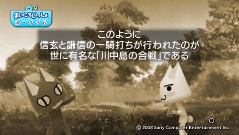 torosute2009/8/5 川中島の合戦 5