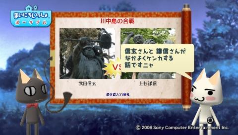 torosute2009/8/5 川中島の合戦 9