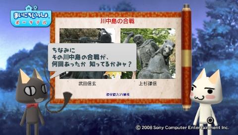 torosute2009/8/5 川中島の合戦 10