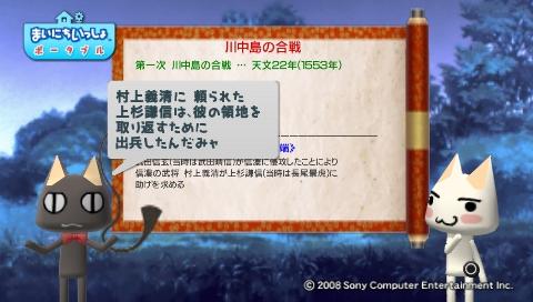 torosute2009/8/5 川中島の合戦 11