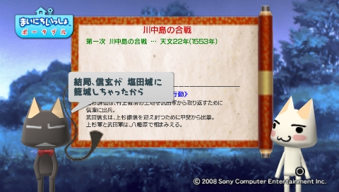 torosute2009/8/5 川中島の合戦 12