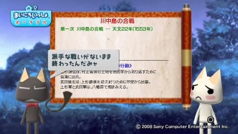torosute2009/8/5 川中島の合戦 13