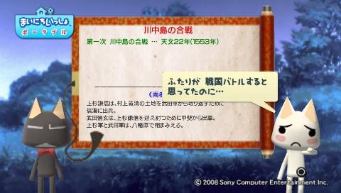 torosute2009/8/5 川中島の合戦 14