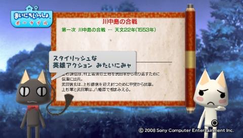 torosute2009/8/5 川中島の合戦 15