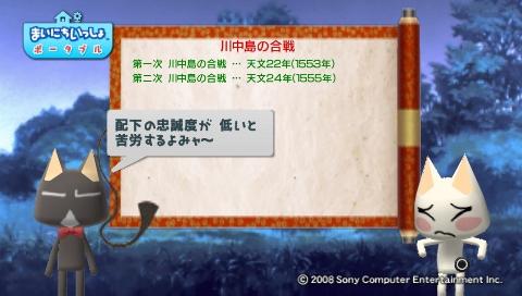 torosute2009/8/5 川中島の合戦 16
