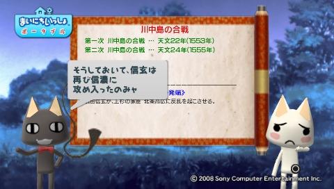 torosute2009/8/5 川中島の合戦 17