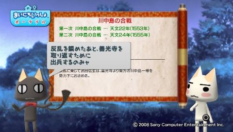 torosute2009/8/5 川中島の合戦 18
