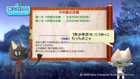 torosute2009/8/5 川中島の合戦 19