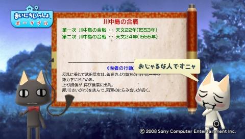 torosute2009/8/5 川中島の合戦 21
