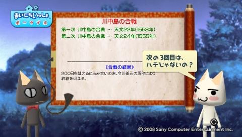 torosute2009/8/5 川中島の合戦 22